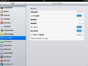 シンボル_iPad設定画面