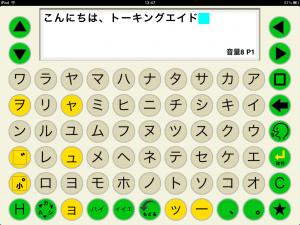 カタカナキーボード