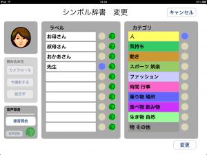 絵文字キーのカスタマイズ画面