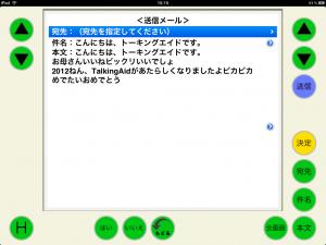 送信メールの確認画面