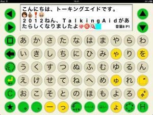 キーボードの反転表示の画面