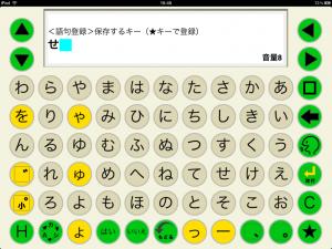 語句登録の画面