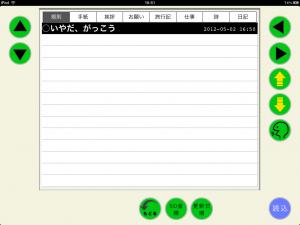 文書保存の画面