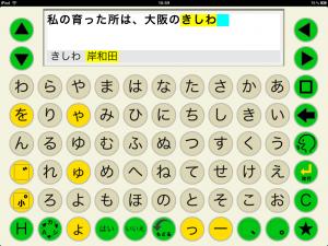 漢字変換機能の画面
