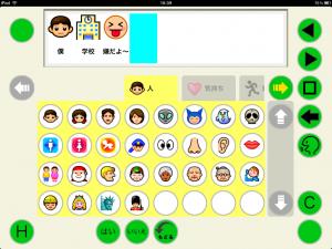 シンボルキーボード_カテゴリ_人