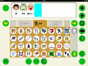 シンボルキーボード_カテゴリ_動き