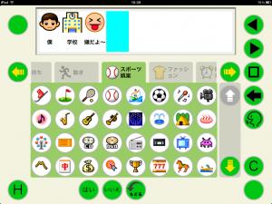 シンボルキーボード_カテゴリ_スポーツ