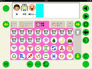 シンボルキーボード_時間行事_カテゴリ