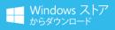 Windowsストアロゴ
