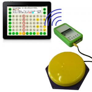 スイッチボックス接続イメージ