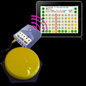 ワイヤレススイッチボックスSとトーキングエイド for iPad