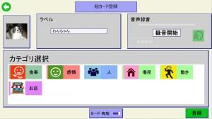 トーキングエイドカード版のカード登録画面