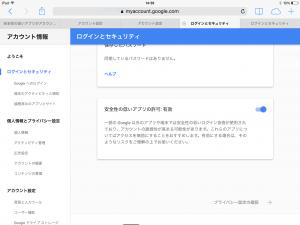 安全性の低いアプリの許可画面