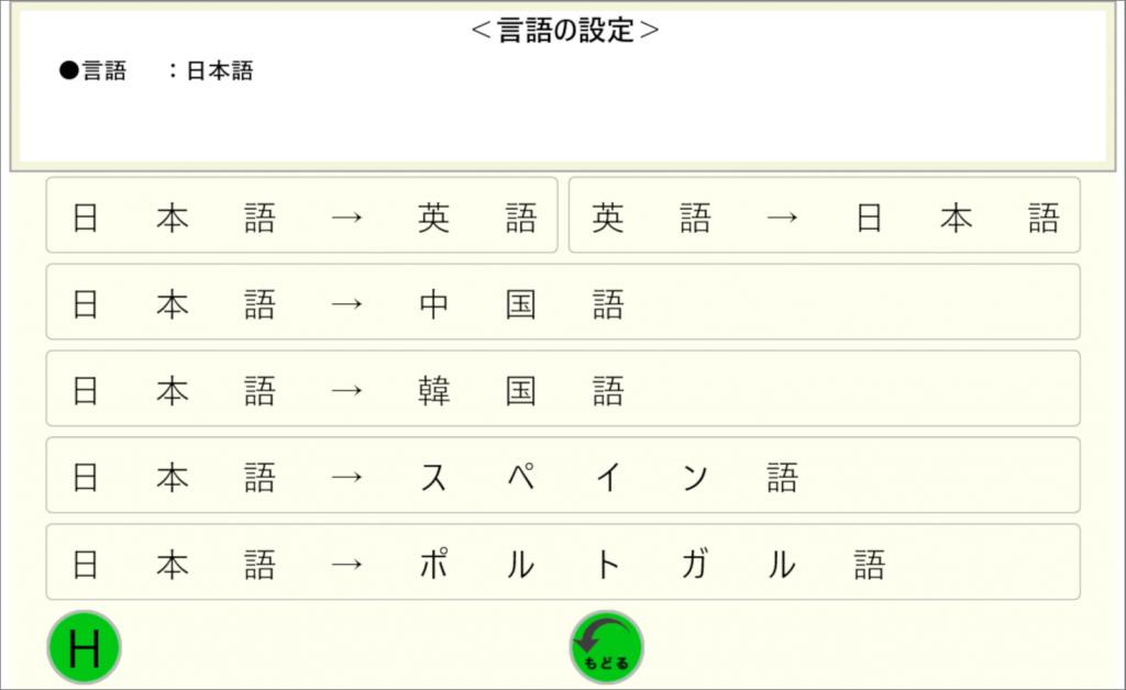 翻訳機能の設定画面