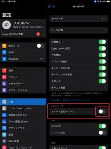 iPadOS13_のスマート全角スペースをオフにする設定画像
